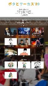 鎮座DOPENESS 音楽とカレーとキャンプを楽しむ京都の野外フェス『ボタとサーカス 2020』出演決定