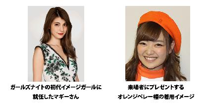 集まれ巨人好き女子! 東京ドームで『ガールズナイト』を実施、初代イメージガールはマギー