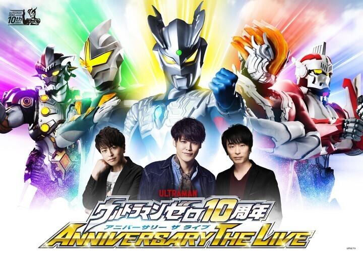 スペシャルイベント「ウルトラマンゼロ10周年 ANNIVERSARY THE LIVE」 (C)円谷プロ