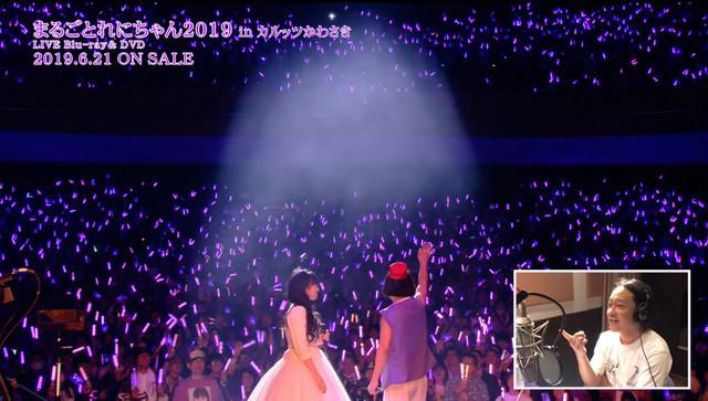 永野による「まるごとれにちゃん 2019 in カルッツかわさき」コメンタリー映像のワンシーン。