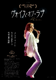 歌姫セリーヌ・ディオンをモデルにした映画『ヴォイス・オブ・ラブ』日本公開が決定 栄光と孤独、プロデューサーとの愛が明らかに