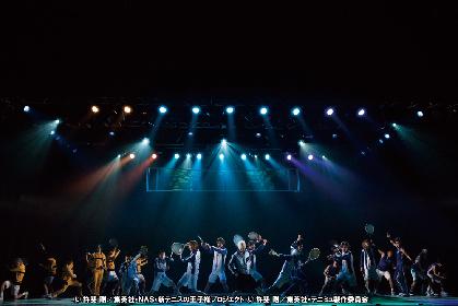 ミュージカル『テニスの王子様』3rdシーズン 青学(せいがく)vs比嘉 ゲネプロレポート速報