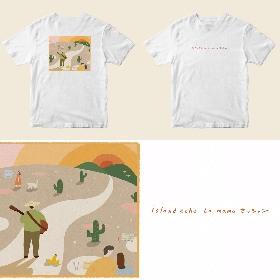 island echo × La.mama、コラボグッズを発売 CDとTシャツのセットやスペシャルセットの販売も