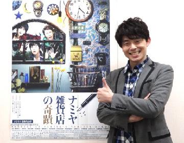 東野圭吾の心温まるSFファンタジー『ナミヤ雑貨店の奇蹟』主演の多田直人に聞いた
