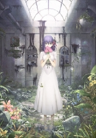 『Fate/stay night』第3のルートを全3章で劇場アニメ化 『Fate/stay night[Heaven's Feel]I.presage flower』公開へ