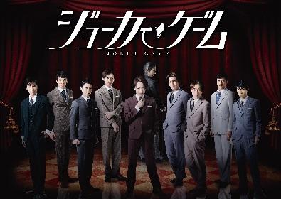 舞台『ジョーカー・ゲーム』千秋楽公演を全国の映画館へ生中継