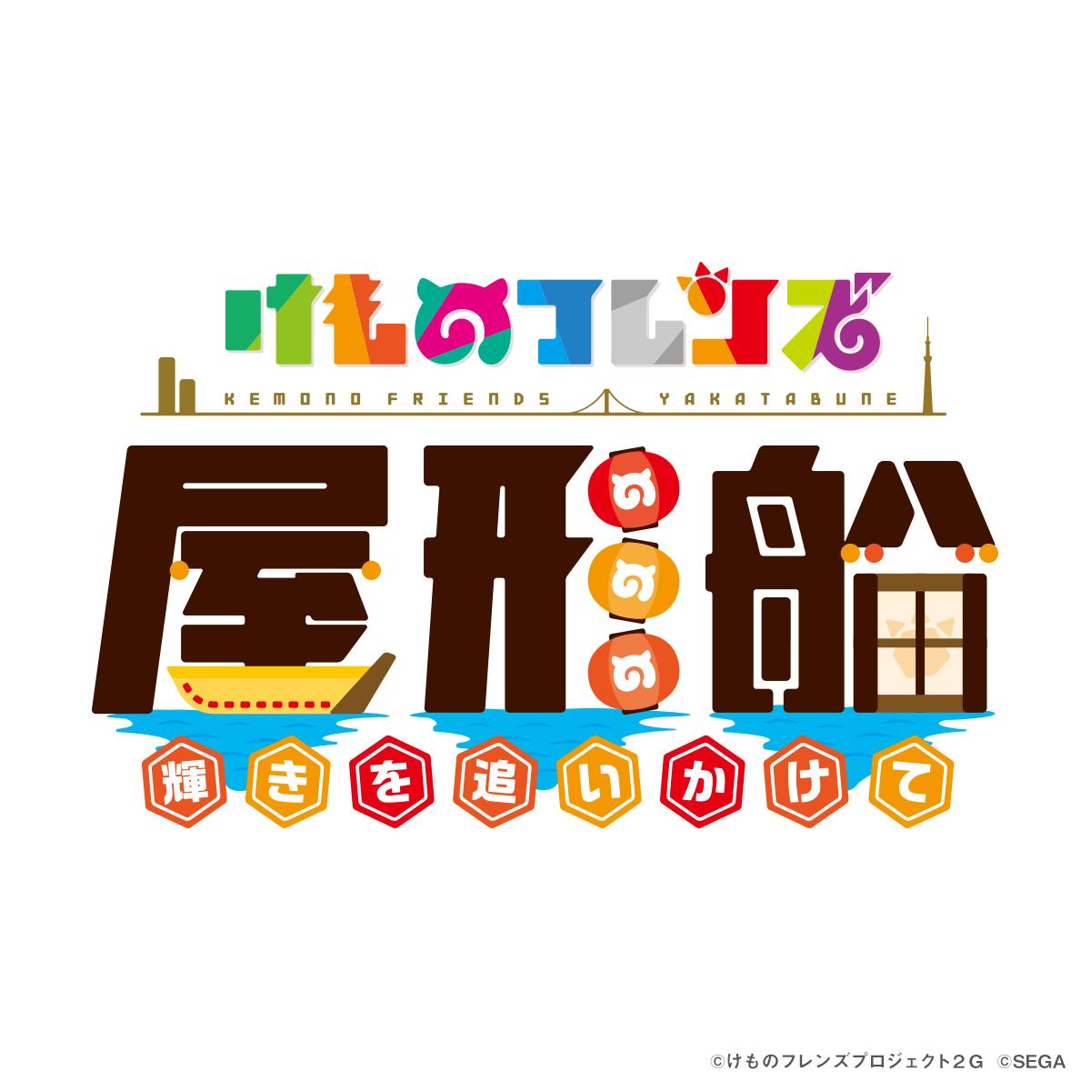 『けものフレンズ屋形船』コラボロゴ (C)けものフレンズプロジェクト2G (C)SEGA