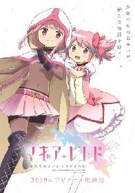 『マギアレコード 魔法少女まどか☆マギカ外伝』が2019年にTVアニメ化 ティザーPVも解禁に