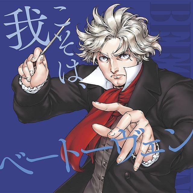 『我こそは、ベートーヴェン』