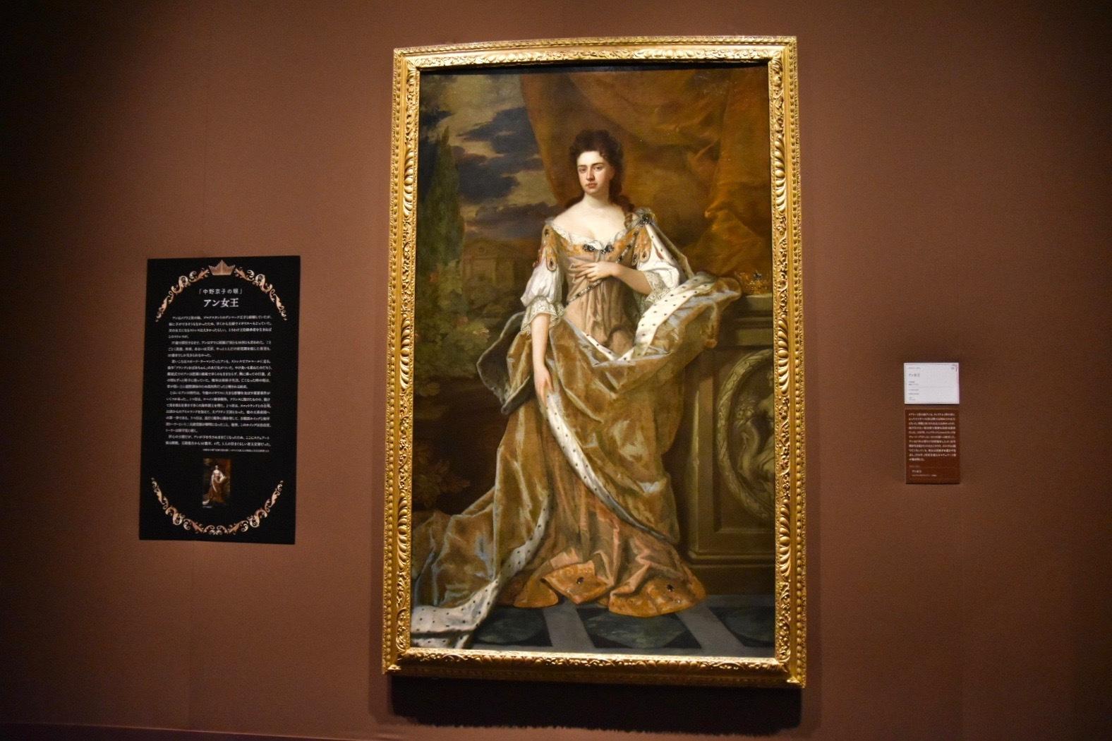 ゴドフリー・ネラー《アン女王》1690年頃