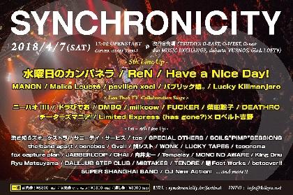 都市型フェスティバル『SYNCHRONICITY'18』第5弾発表で水曜日のカンパネラ、ReNら17組