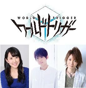 村中知・梶裕貴ら出演の生配信特番も決定 TVアニメ『ワールドトリガー』2ndシーズンのティザービジュアルが公開