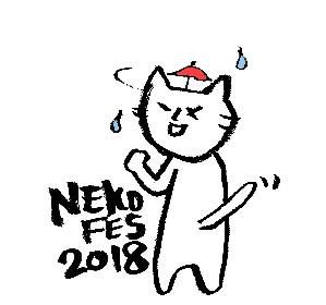 『ネコフェス2018』第三弾でキュウソ、パノパナ、ircle、夜ダンら30組が追加