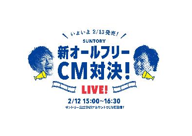 稲垣吾郎と香取慎吾がCM監督に挑戦 新「オールフリー」LIVE番組が12日配信