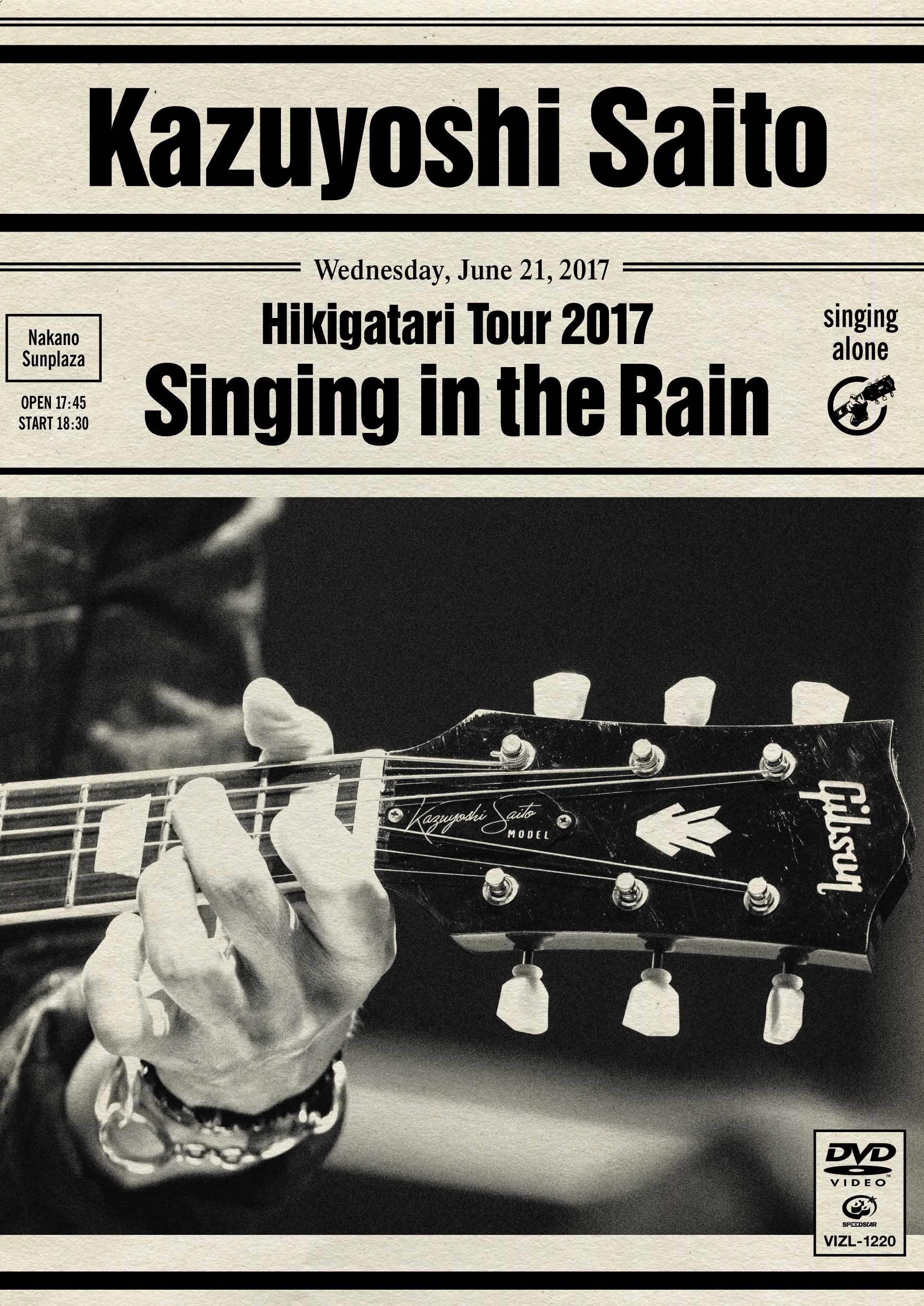 """『斉藤和義 弾き語りツアー 2017 """"雨に歌えば"""" Live at 中野サンプラザ 2017.06.21』DVD"""