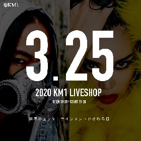 音楽 × 最先端テクノロジーで新たなエンターテイメントを提案するKM1公開コンベンションライブ『KM1 LIVESHOP』開催