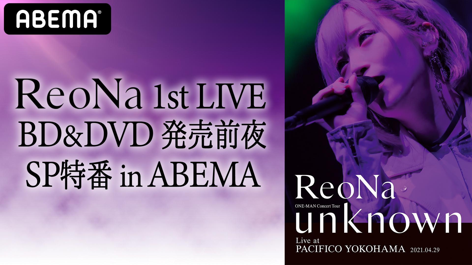 特別番組『ReoNa 1st LIVE BD&DVD 発売前夜SP特番 in ABEMA』独占放送