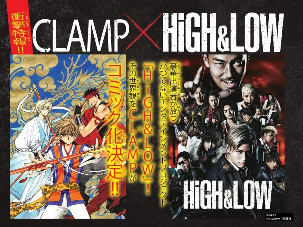 『HiGH&LOW』コミック化告知ビジュアル  『HiGH&LOW』公式サイトより