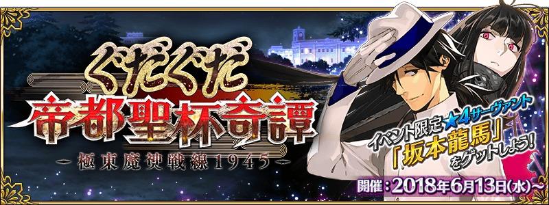 期間限定イベント「ぐだぐだ帝都聖杯奇譚」 (C)TYPE-MOON / FGO PROJECT