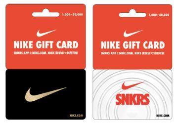 NIKEギフトカード(2万円分)を抽選で2名にプレゼント