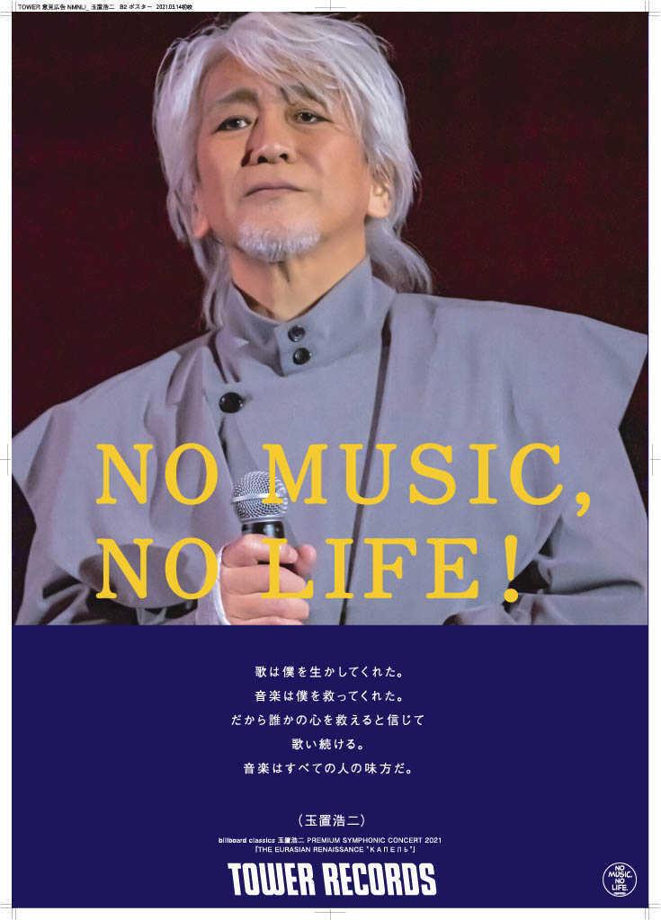 玉置浩二 NMNL特典ポスターデザイン