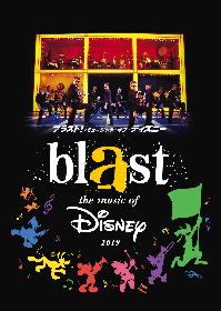 『ブラスト!:ミュージック・オブ・ディズニー』 に実写化で話題の『アラジン』が初登場!「フレンド・ライク・ミー」ほか名曲続々