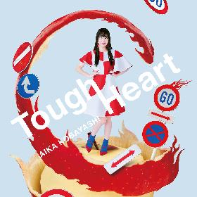 小林愛香、2ndシングル『Tough Heart』のジャケット写真が公開 主題歌が聴ける『真・中華一番!』のPVも公開