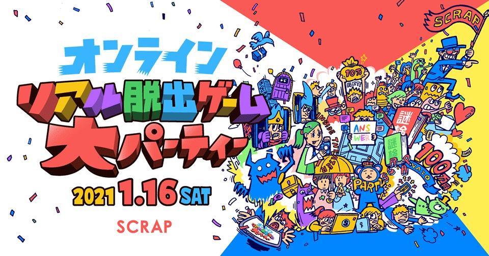 『オンラインリアル脱出ゲーム大パーティー』ビジュアル (C)SCRAP