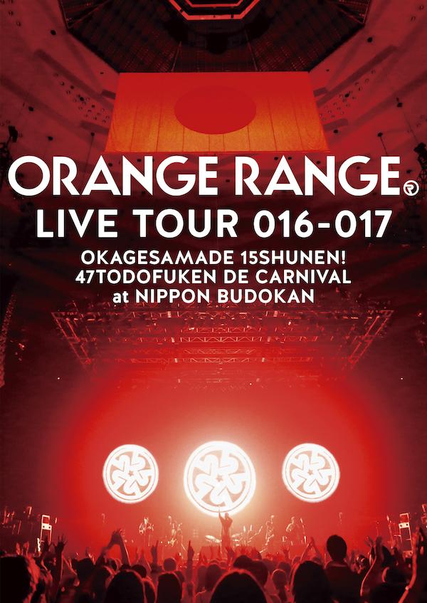 『ORANGE RANGE LIVE TOUR 016-017 ~おかげさまで15周年! 47都道府県 DE カーニバル~ at 日本武道館』