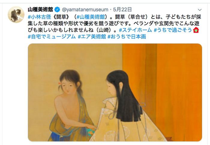 山種美術館ツイッターより引用 (2020年5月22日12時のツイートより)