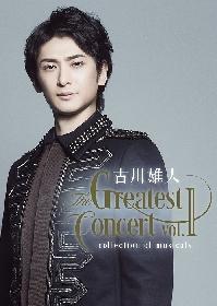 古川雄大、2021年夏に初のミュージカルコンサート開催決定 本人コメントが到着