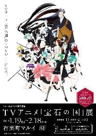 「TVアニメ『宝石の国』展」が有楽町マルイで開催 キャラクターの原石や、3DCGアニメーションの制作資料も展示