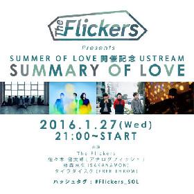 The Flickers、SAKANAMON藤森&アナログフィッシュ佐々木とセッション配信