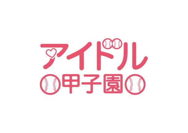 「アイドル甲子園」ロゴ