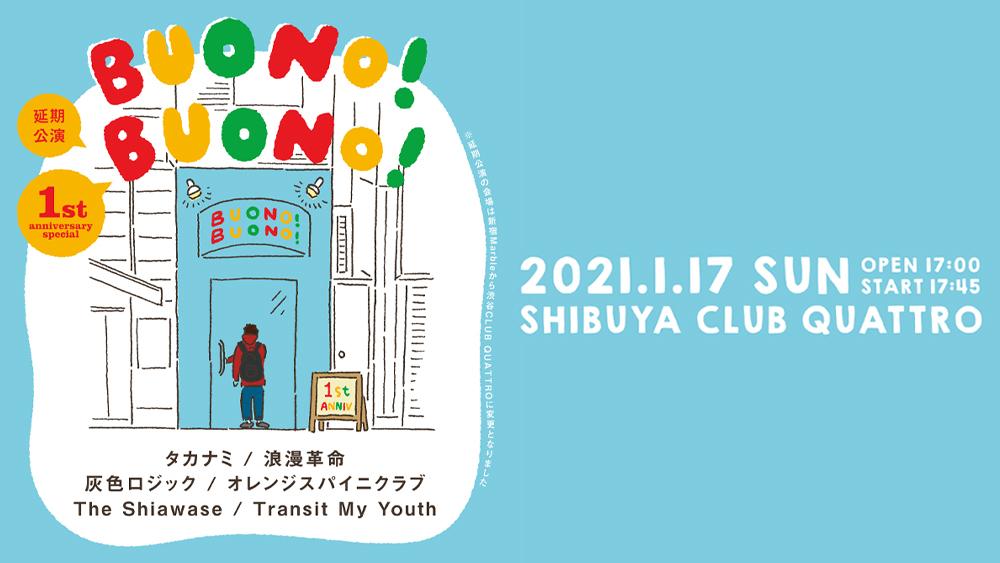 「BUONO!BUONO!」-1st anniversary special-