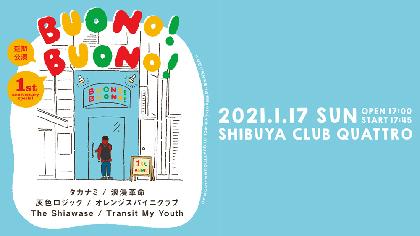 『「BUONO!BUONO!」-1st anniversary special-』延期公演が渋谷CLUB QUATTROで開催決定