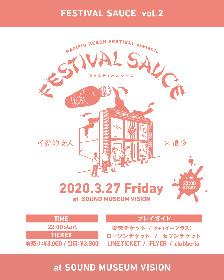 『PACIFIC BEACH FESTIVAL presents FESTIVAL SAUCE Vol.2』空音ら第1弾出演アーティストを発表
