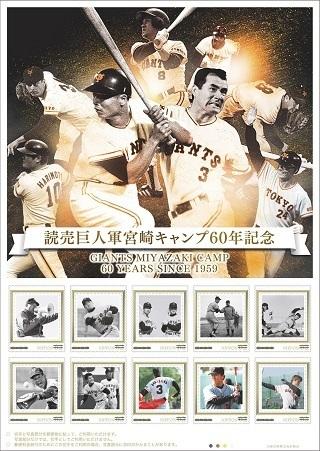 宮崎キャンプ60周年を記念して発売される切手シート。往年の名プレイヤーがずらりと並ぶ