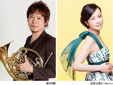 福川伸陽(ホルン)&三浦友理枝(ピアノ)ランチタイムに多彩な驚きと楽しさを!