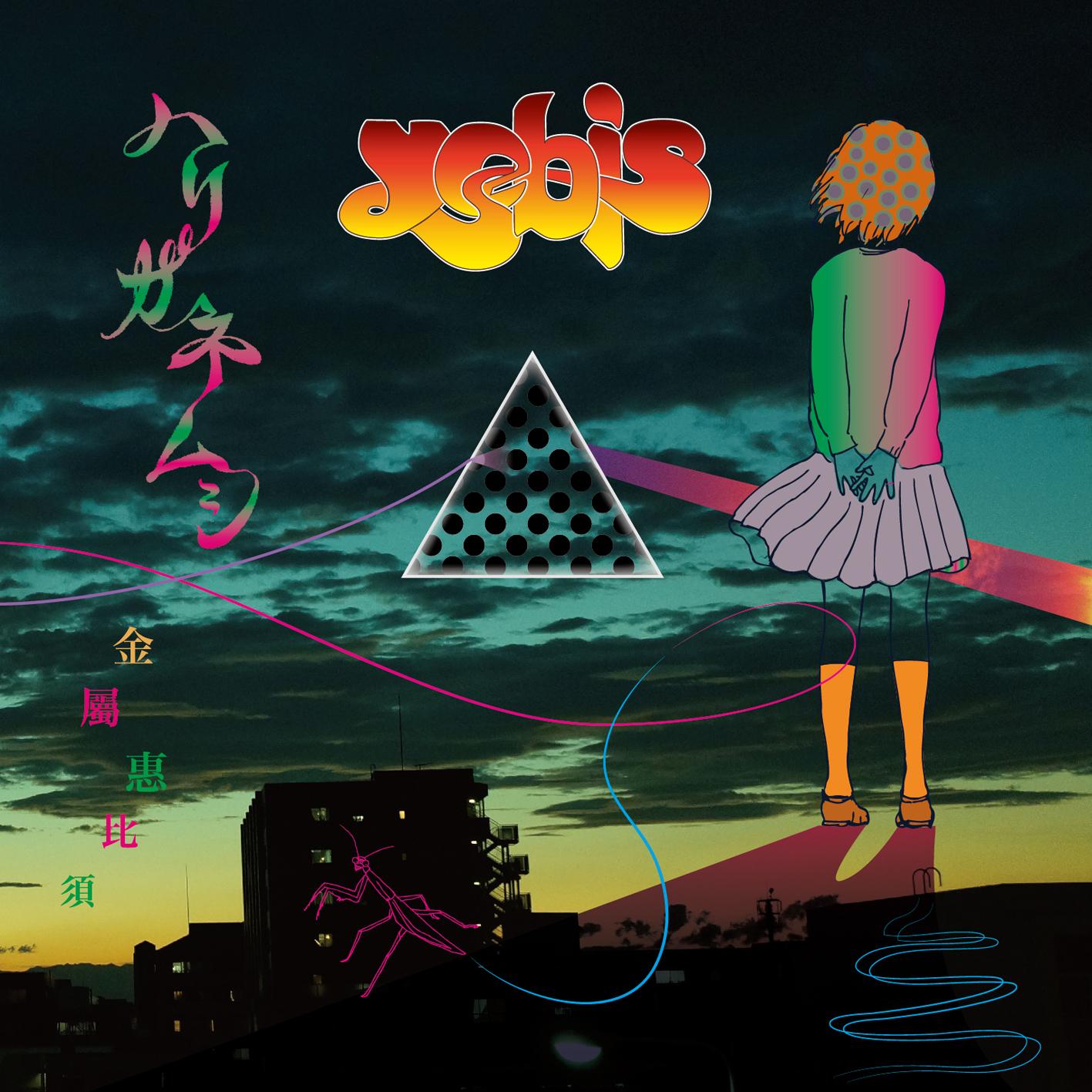 「金属恵比須」のバンド名ロゴには何かを感じさせられる