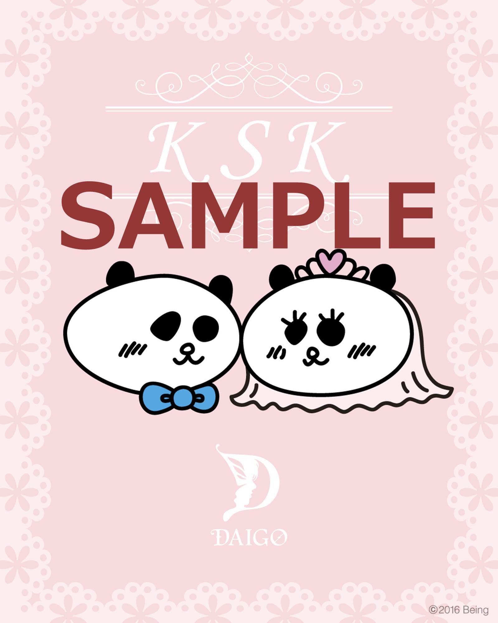 DAIGO「K S K ~W Version~」購入者特典「くまパンダ W ver.」壁紙サンプル