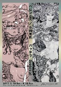 バロン吉元&寺田克也による展覧会『バッテラ【bateira】』が開催に  公開制作やトークも実施