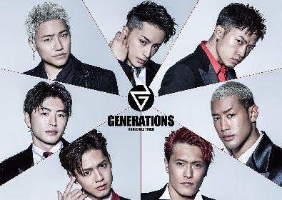 GENERATIONS、2018年中国ツアー&2017年ワールドツアーの密着ドキュメントが日本初・国内テレビ独占放送へ