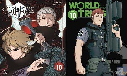 『ワールドトリガー』村中さん・岡本さんの公開トリガートーク第2弾が開催! 参加の鍵は、本日発売のBD&DVD10巻の中に