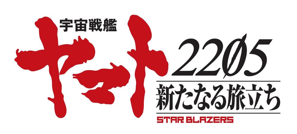 『宇宙戦艦ヤマト2205 新たなる旅立ち』ロゴ