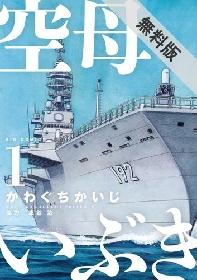 秋津艦長が日本の未来を変える!『空母いぶき』1巻が無料で読める!