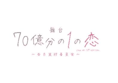 HoneyWorksの楽曲を原作とした「告白実行委員会恋愛シリーズ」が舞台化 斉藤秀翼、高崎翔太、加藤将らが出演