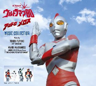 『ウルトラマン80』40周年記念盤『アンドロメロス』と共に80年代序盤のTVシリーズを音楽で総括する迫力の5枚組CDボックスを発売
