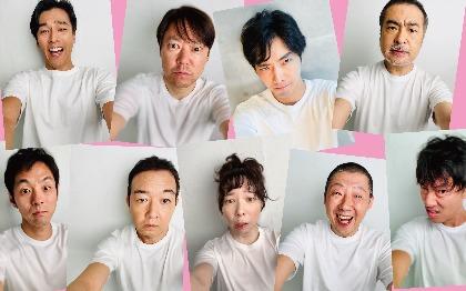宮藤官九郎、作・演出の『ウーマンリブシリーズ』新作公演に柄本佑、要潤が初参加 松尾スズキ、阿部サダヲも出演