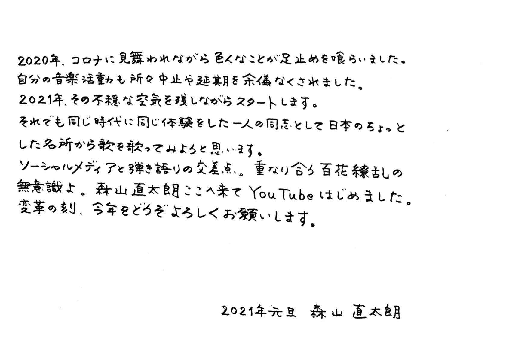 森山直太朗 直筆メッセージ